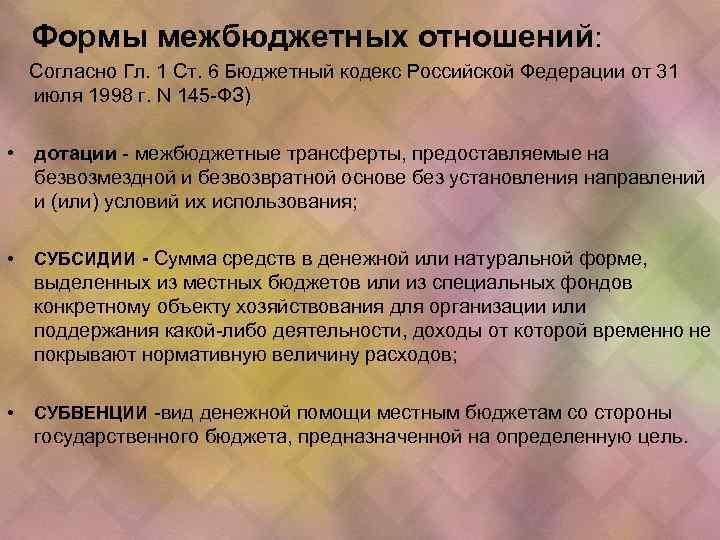 Формы межбюджетных отношений: Согласно Гл. 1 Ст. 6 Бюджетный кодекс Российской Федерации от 31
