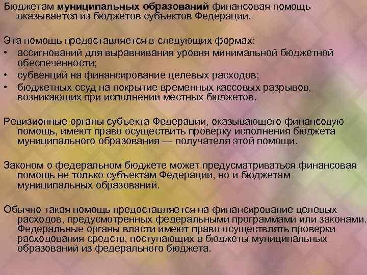Бюджетам муниципальных образований финансовая помощь оказывается из бюджетов субъектов Федерации. Эта помощь предоставляется в