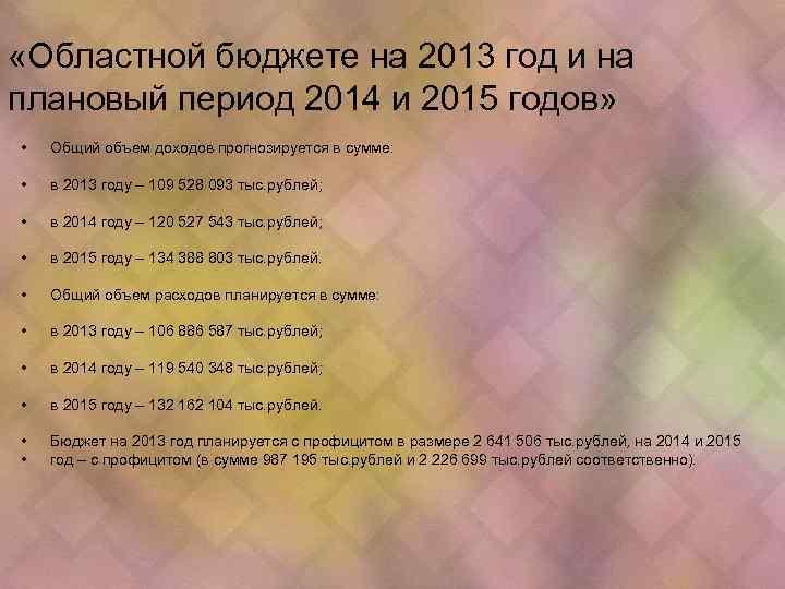 «Областной бюджете на 2013 год и на плановый период 2014 и 2015 годов»