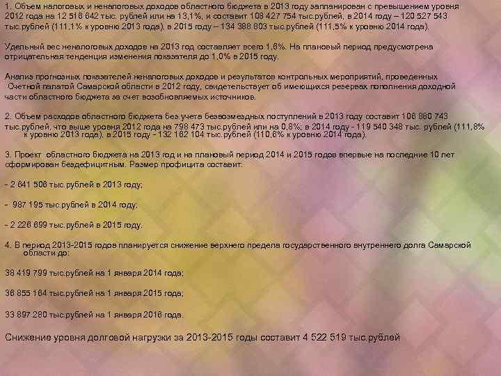 1. Объем налоговых и неналоговых доходов областного бюджета в 2013 году запланирован с превышением