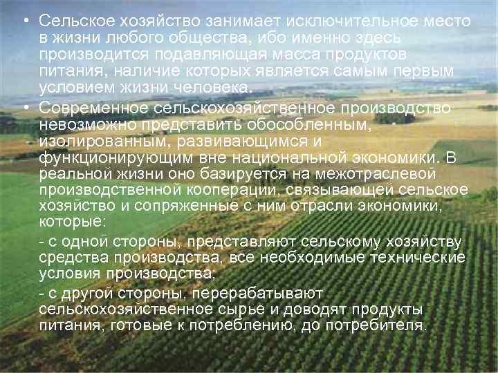• Сельское хозяйство занимает исключительное место в жизни любого общества, ибо именно здесь
