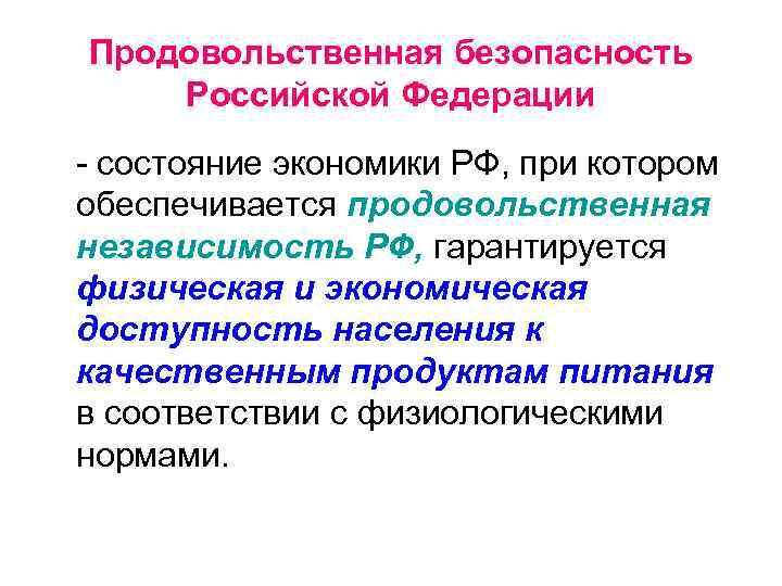 Продовольственная безопасность Российской Федерации - состояние экономики РФ, при котором обеспечивается продовольственная независимость РФ,