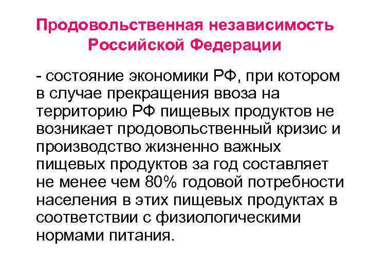 Продовольственная независимость Российской Федерации - состояние экономики РФ, при котором в случае прекращения ввоза