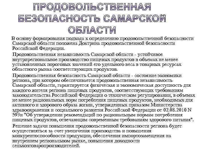 В основу формирования подхода к определению продовольственной безопасности Самарской области положена Доктрина продовольственной