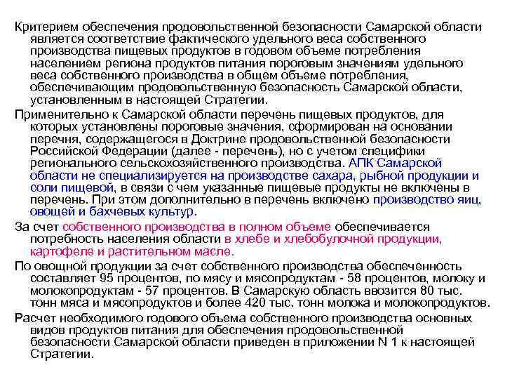 Критерием обеспечения продовольственной безопасности Самарской области является соответствие фактического удельного веса собственного производства пищевых