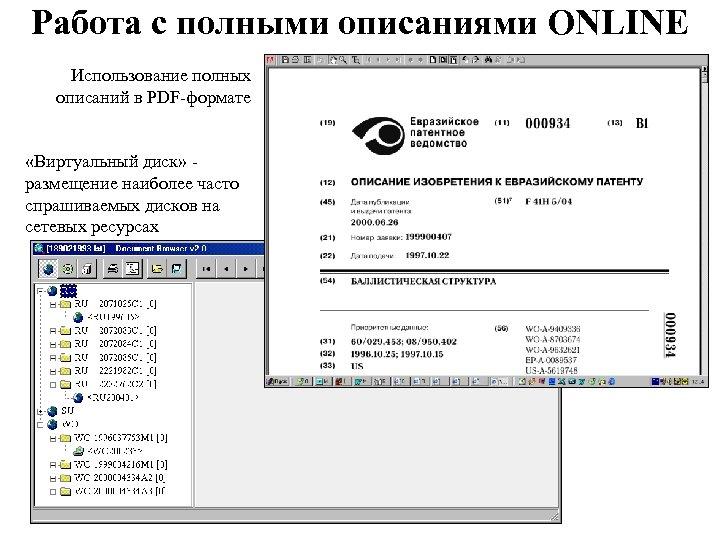 Работа с полными описаниями ONLINE Использование полных описаний в PDF-формате «Виртуальный диск» размещение наиболее