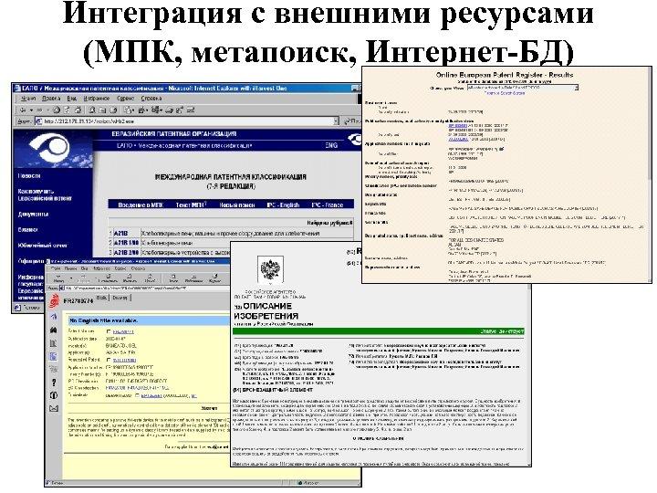 Интеграция с внешними ресурсами (МПК, метапоиск, Интернет-БД)