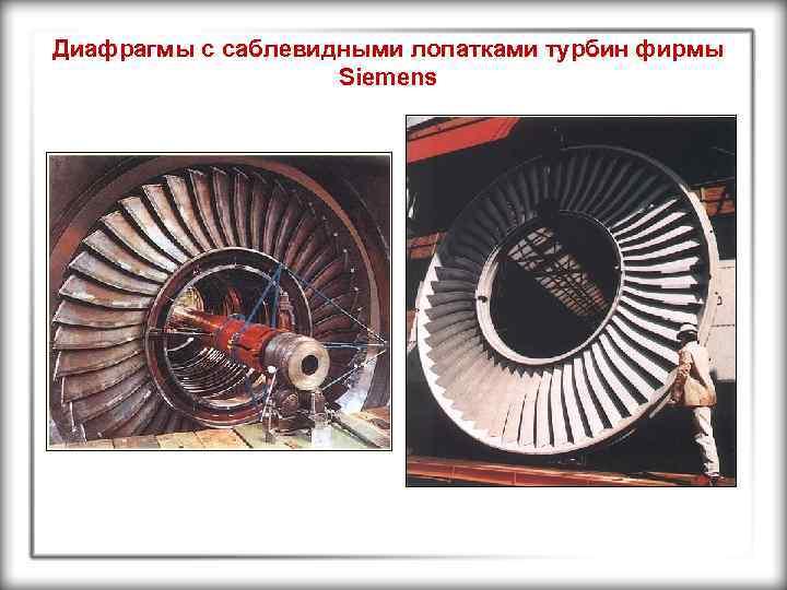 Виды диафрагм турбины картинка