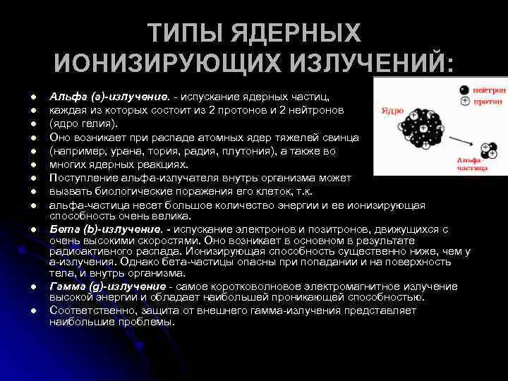 ТИПЫ ЯДЕРНЫХ ИОНИЗИРУЮЩИХ ИЗЛУЧЕНИЙ: l l l Альфа (a)-излучение. - испускание ядерных частиц, каждая