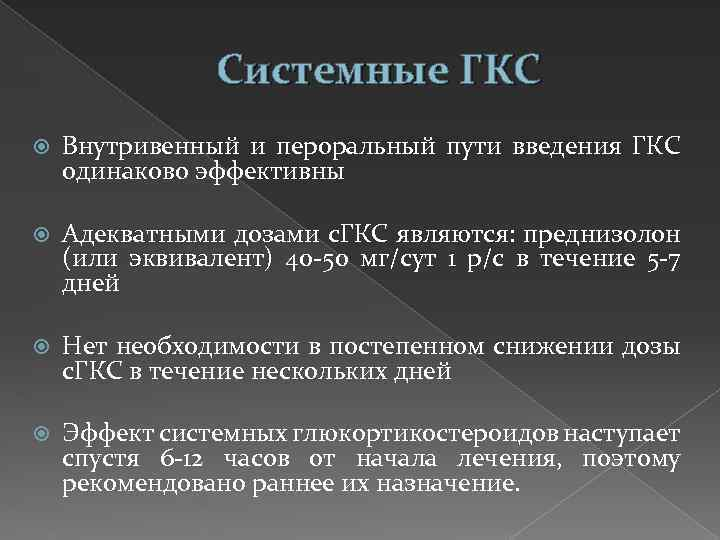 Системные ГКС Внутривенный и пероральный пути введения ГКС одинаково эффективны Адекватными дозами с. ГКС