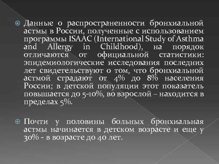 Данные о распространенности бронхиальной астмы в России, полученные с использованием программы ISAAC (International