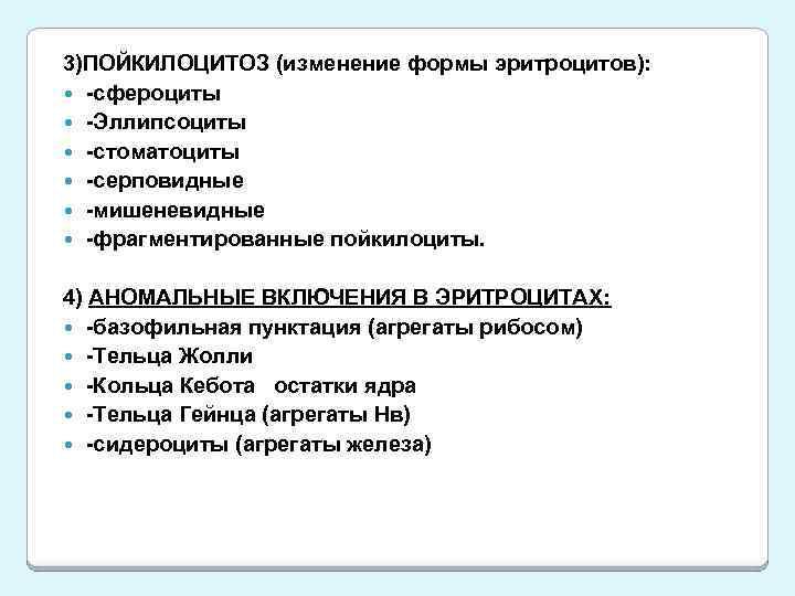 3)ПОЙКИЛОЦИТОЗ (изменение формы эритроцитов): -сфероциты -Эллипсоциты -стоматоциты -серповидные -мишеневидные -фрагментированные пойкилоциты. 4) АНОМАЛЬНЫЕ ВКЛЮЧЕНИЯ