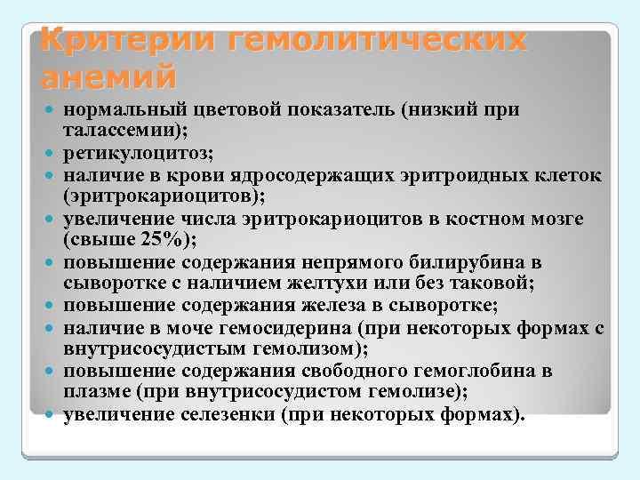 Критерии гемолитических анемий нормальный цветовой показатель (низкий при талассемии); ретикулоцитоз; наличие в крови ядросодержащих