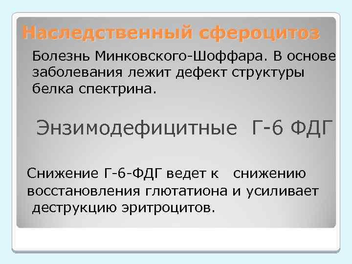 Наследственный сфероцитоз Болезнь Минковского-Шоффара. В основе заболевания лежит дефект структуры белка спектрина. Энзимодефицитные Г-6