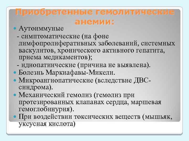 Приобретенные гемолитические анемии: Аутоиммуные - симптоматические (на фоне лимфопролиферативных заболеваний, системных васкулитов, хронического активного