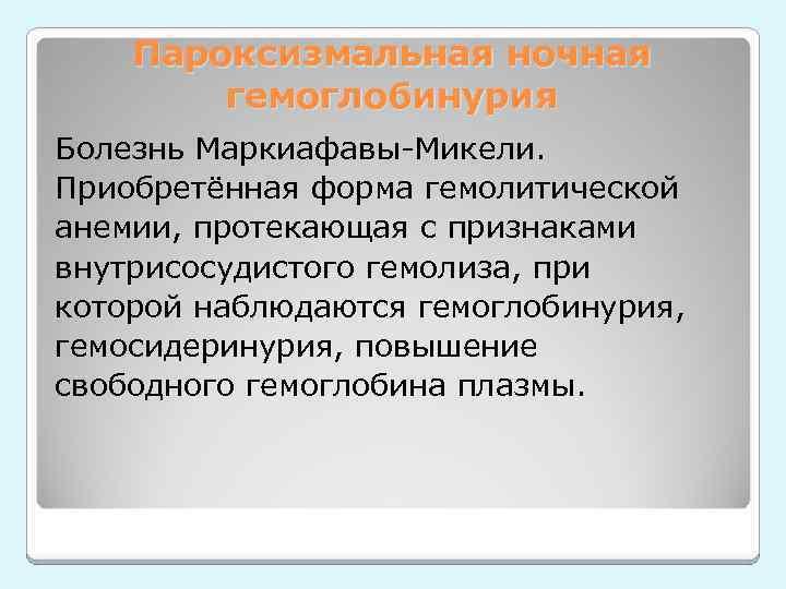 Пароксизмальная ночная гемоглобинурия Болезнь Маркиафавы-Микели. Приобретённая форма гемолитической анемии, протекающая с признаками внутрисосудистого гемолиза,