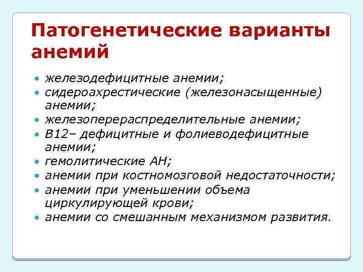 Патогенетические варианты анемий железодефицитные анемии; сидероахрестические (железонасыщенные) анемии; железоперераспределительные анемии; В 12– дефицитные и