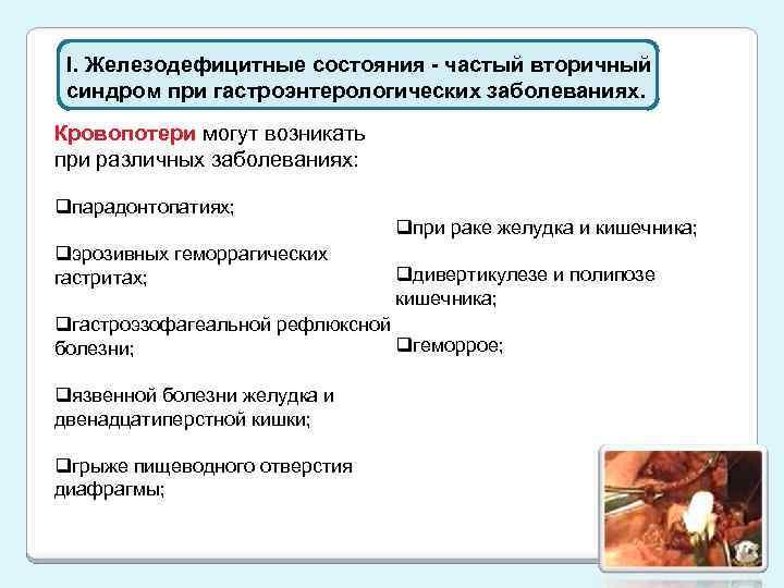 I. Железодефицитные состояния - частый вторичный синдром при гастроэнтерологических заболеваниях. Кровопотери могут возникать при