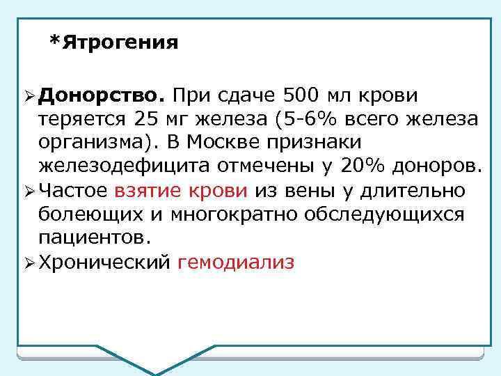 *Ятрогения Ø Донорство. При сдаче 500 мл крови теряется 25 мг железа (5 -6%