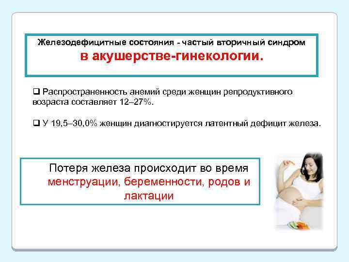 Железодефицитные состояния - частый вторичный синдром в акушерстве-гинекологии. q Распространенность анемий среди женщин репродуктивного