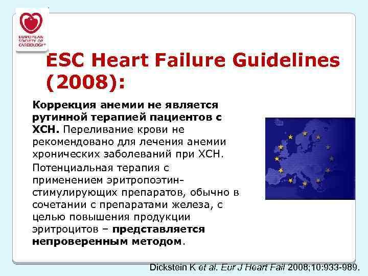 ESC Heart Failure Guidelines (2008): Коррекция анемии не является рутинной терапией пациентов с ХСН.