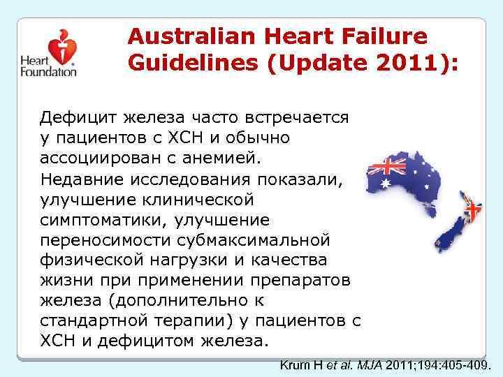 Australian Heart Failure Guidelines (Update 2011): Дефицит железа часто встречается у пациентов с ХСН