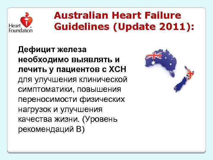 Australian Heart Failure Guidelines (Update 2011): Дефицит железа необходимо выявлять и лечить у пациентов