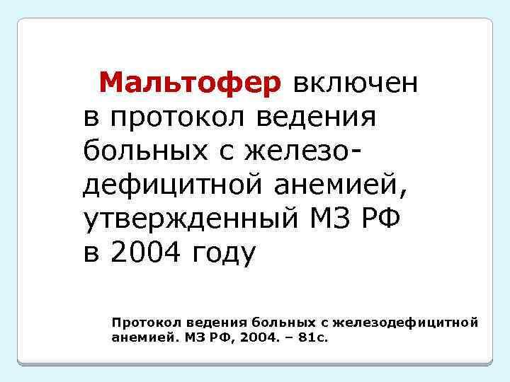 Мальтофер включен в протокол ведения больных с железодефицитной анемией, утвержденный МЗ РФ в 2004