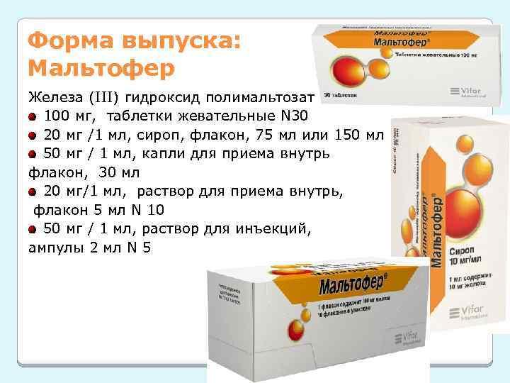 Форма выпуска: Мальтофер Железа (III) гидроксид полимальтозат 100 мг, таблетки жевательные N 30 20