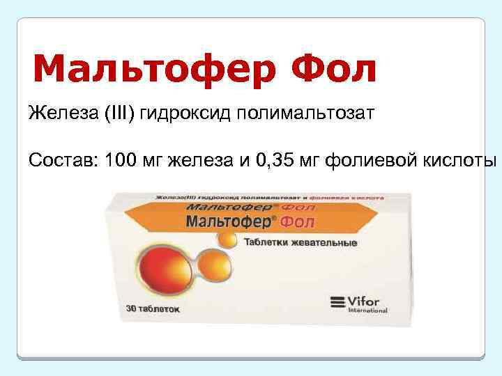 Мальтофер Фол Железа (III) гидроксид полимальтозат Состав: 100 мг железа и 0, 35 мг