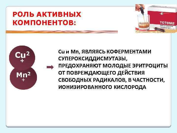 РОЛЬ АКТИВНЫХ КОМПОНЕНТОВ: Cu 2 + Mn 2 + Cu и Mn, ЯВЛЯЯСЬ КОФЕРМЕНТАМИ