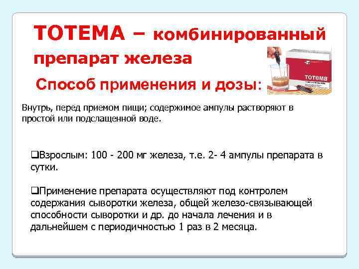 ТОТЕМА – комбинированный препарат железа Способ применения и дозы: Внутрь, перед приемом пищи; содержимое