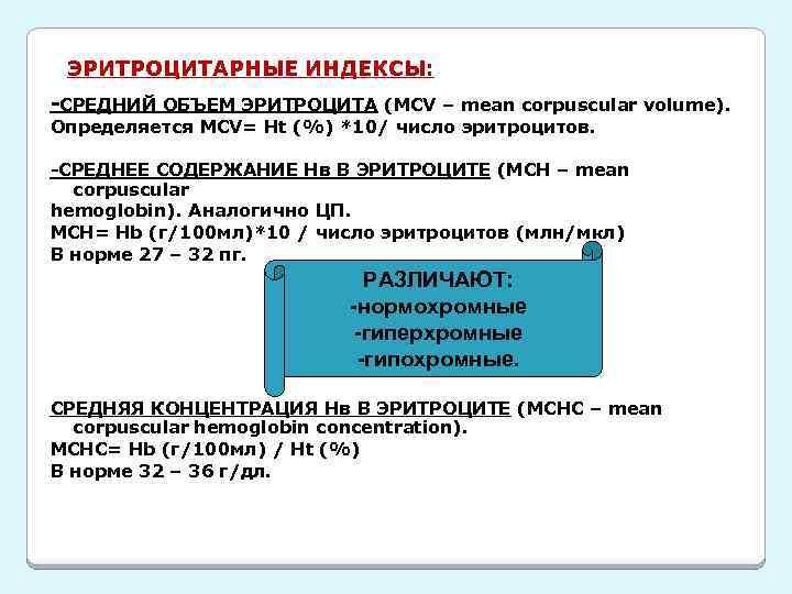ЭРИТРОЦИТАРНЫЕ ИНДЕКСЫ: -СРЕДНИЙ ОБЪЕМ ЭРИТРОЦИТА (MCV – mean corpuscular volume). Определяется MCV= Ht (%)