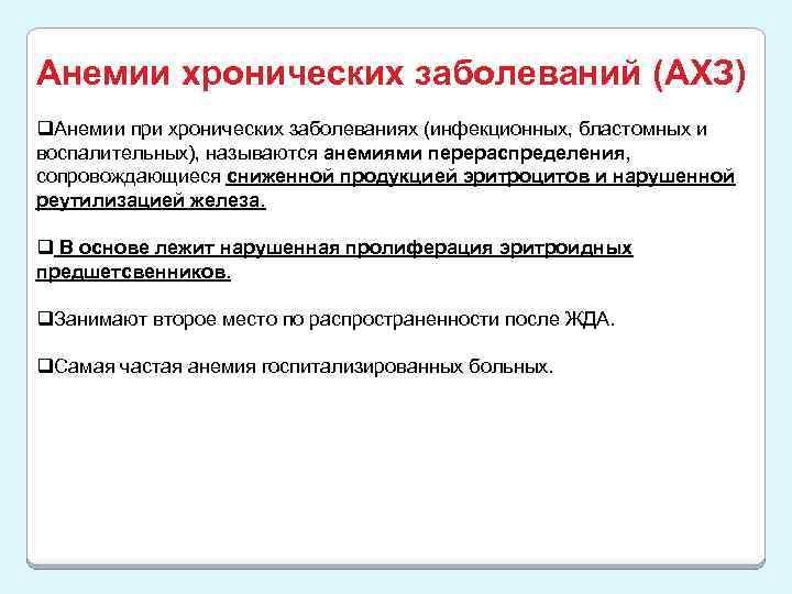 Анемии хронических заболеваний (АХЗ) q. Анемии при хронических заболеваниях (инфекционных, бластомных и воспалительных), называются