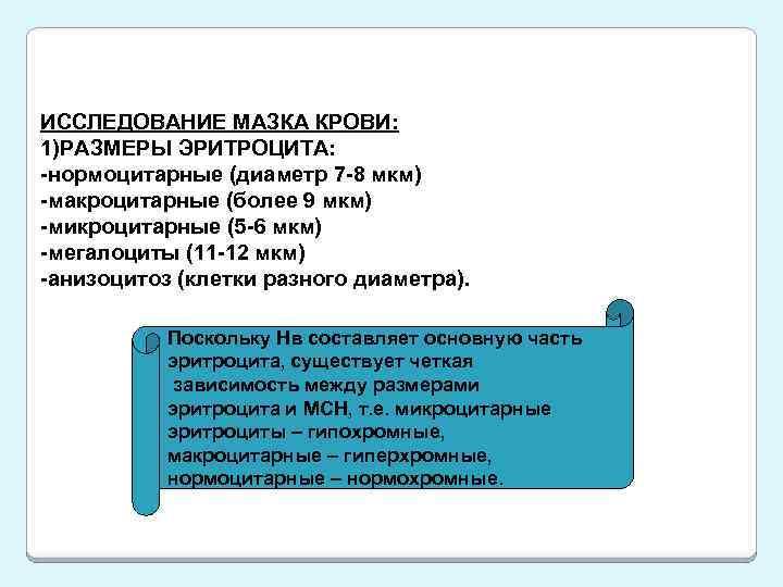 ИССЛЕДОВАНИЕ МАЗКА КРОВИ: 1)РАЗМЕРЫ ЭРИТРОЦИТА: -нормоцитарные (диаметр 7 -8 мкм) -макроцитарные (более 9 мкм)