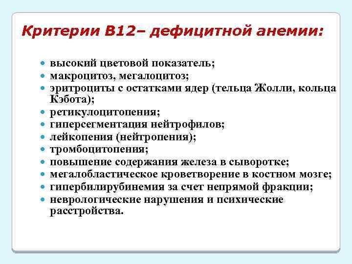 Критерии В 12– дефицитной анемии: высокий цветовой показатель; макроцитоз, мегалоцитоз; эритроциты с остатками ядер