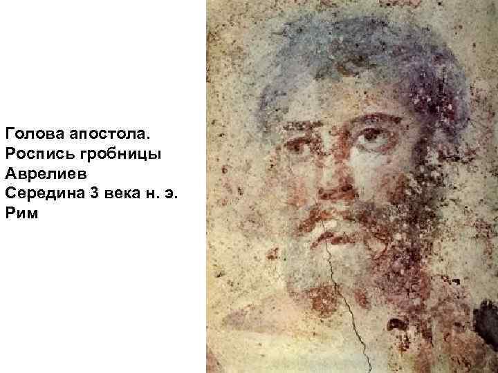 Голова апостола. Роспись гробницы Аврелиев Середина 3 века н. э. Рим
