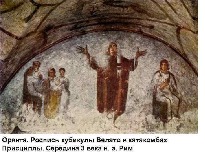 Оранта. Роспись кубикулы Велато в катакомбах Присциллы. Середина 3 века н. э. Рим