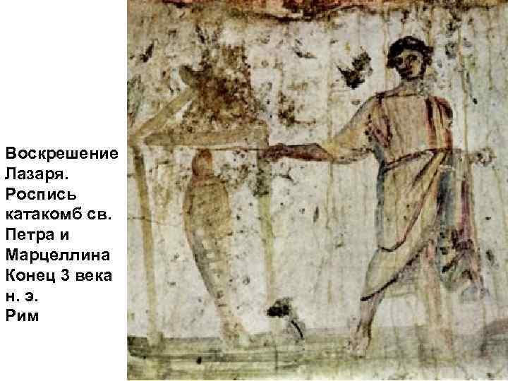 Воскрешение Лазаря. Роспись катакомб св. Петра и Марцеллина Конец 3 века н. э. Рим