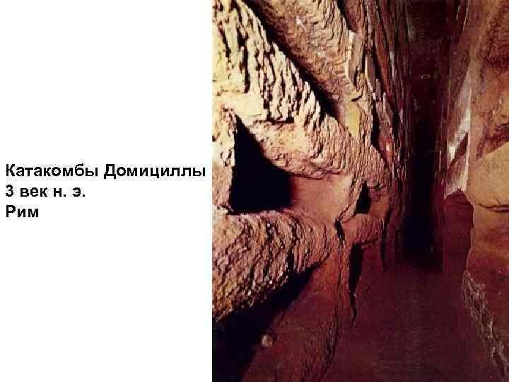 Катакомбы Домициллы 3 век н. э. Рим