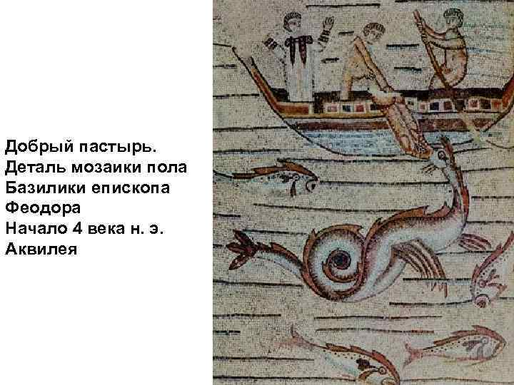 Добрый пастырь. Деталь мозаики пола Базилики епископа Феодора Начало 4 века н. э. Аквилея