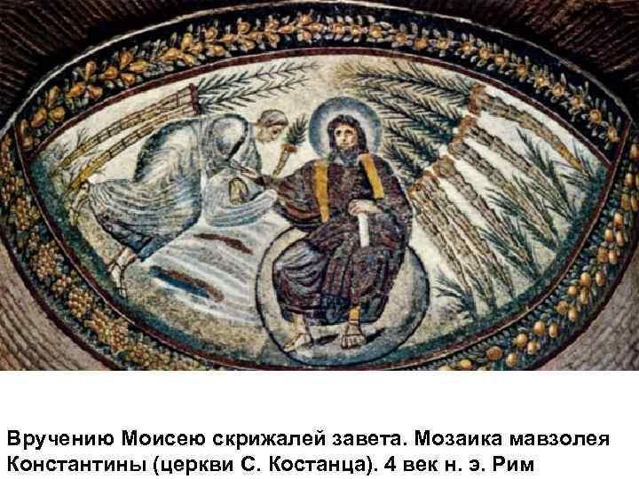 Вручению Моисею скрижалей завета. Мозаика мавзолея Константины (церкви С. Костанца). 4 век н. э.