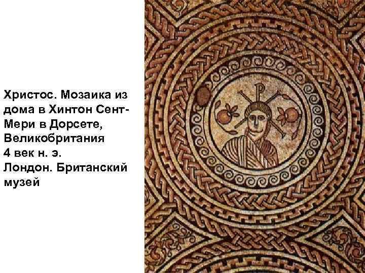 Христос. Мозаика из дома в Хинтон Сент. Мери в Дорсете, Великобритания 4 век н.