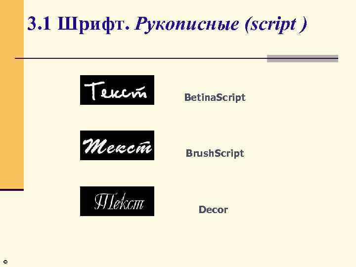 3. 1 Шрифт. Рукописные (script ) Betina. Script Brush. Script Decor ©