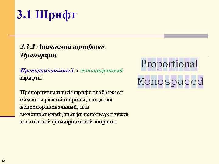 3. 1 Шрифт 3. 1. 3 Анатомия шрифтов. Пропорции Пропорциональный и моноширинный шрифты Пропорциональный