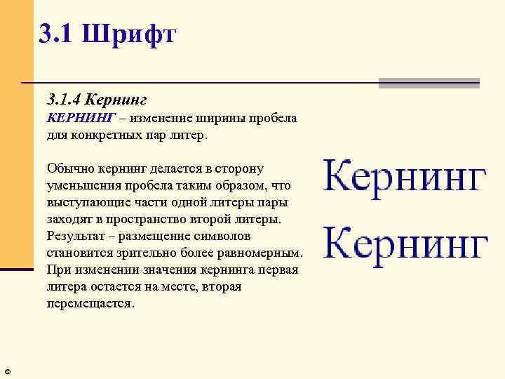3. 1 Шрифт 3. 1. 4 Кернинг КЕРНИНГ – изменение ширины пробела для конкретных