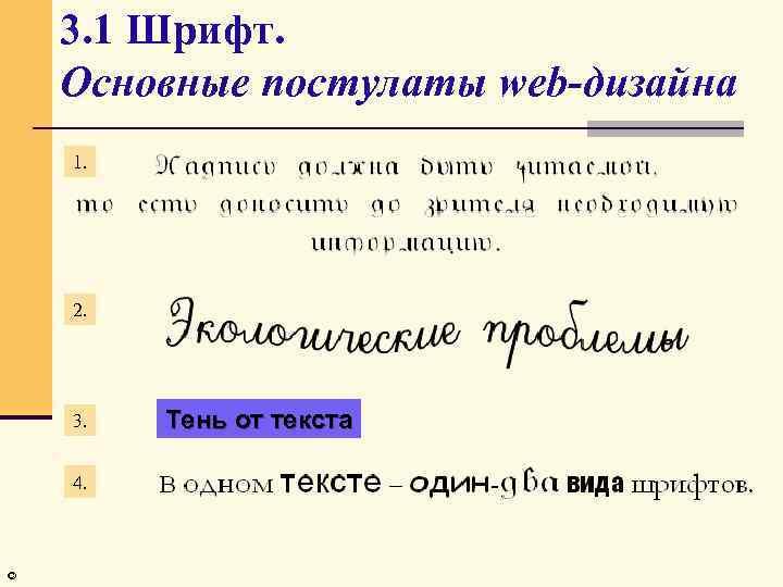3. 1 Шрифт. Основные постулаты web-дизайна 1. 2. 3. 4. © Тень от текста
