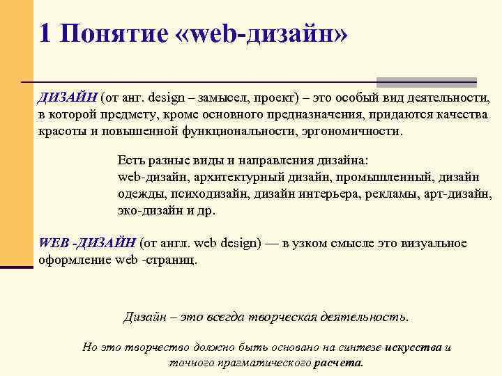 1 Понятие «web-дизайн» ДИЗАЙН (от анг. design – замысел, проект) – это особый вид