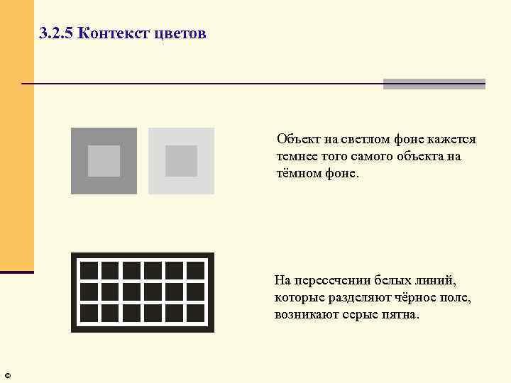 3. 2. 5 Контекст цветов Объект на светлом фоне кажется темнее того самого объекта