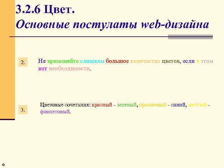 3. 2. 6 Цвет. Основные постулаты web-дизайна 2. 3. © Не применяйте слишком большое